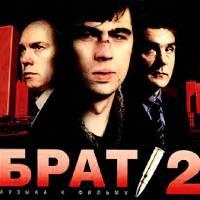 Брат 2 саундтрек, ost в mp3, музыка из фильма brat 2.